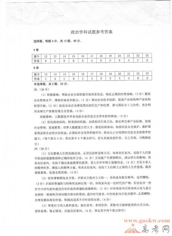 2014武汉四月调考政治答案