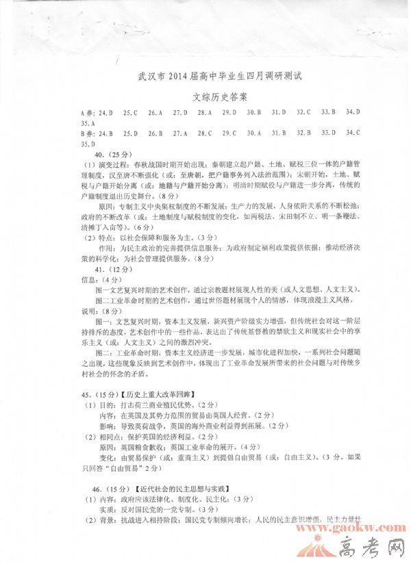 2014武汉四月调考历史试题答案【文综】