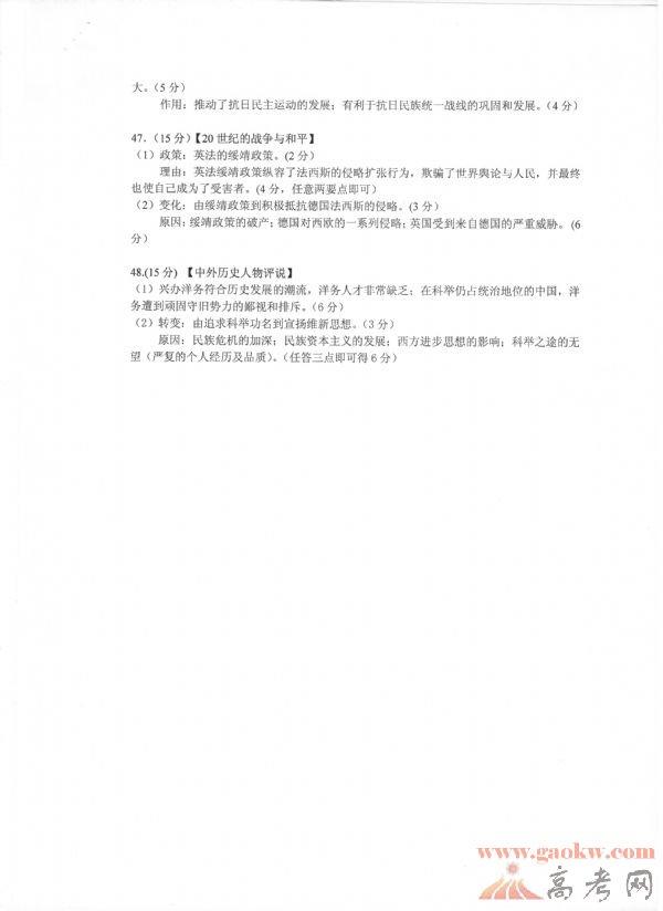 2014武汉四月调考历史答案