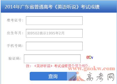 """广东地区的中国移动用户编辑短信息""""gaf+准考证号+出生年月&图片"""