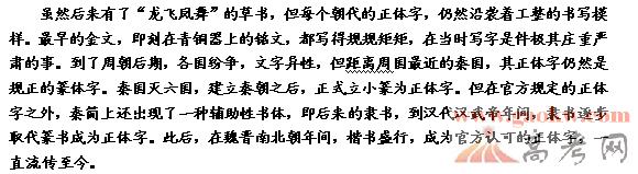 """下面的文字,完成6—8题。(9分) 为什么汉字是方块字,这个问题虽然没有明确的考证,但从古人观察世界的方式中便可窥见一斑。《淮南子》说:""""往古之时,四极废,九州裂。……于是女娲炼五色石以补苍天,断鳌足以立四极。""""在古人心目中,""""天圆地方"""",地是方形的,而且在这四方形地的尽头,还有撑着的柱子。从甲骨文可以看出,汉字基本上是方形。到了西周末年,汉字一字一方格的特点已经完全成形了。此后,春秋战国时从篆书到隶书,汉字完成了一次"""