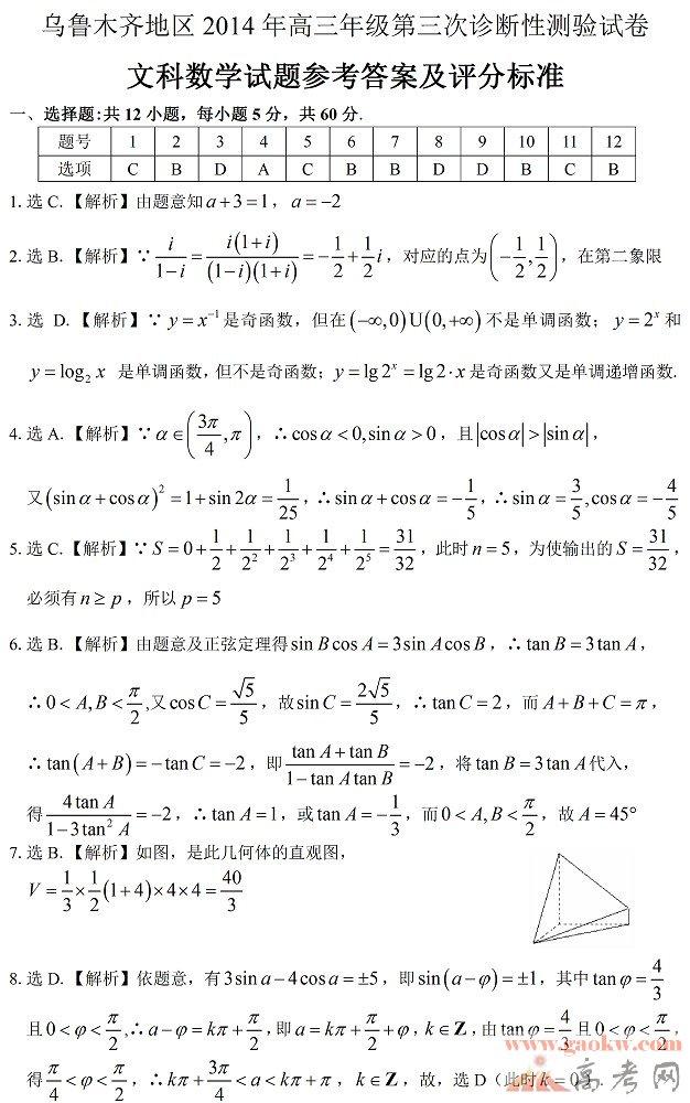 一品高考网 - 高中三年一路有你 2014乌鲁木齐三模数学试题答案【文科】