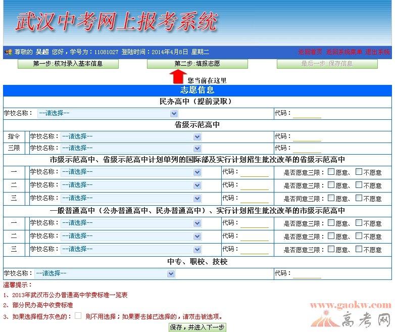 2014年武汉中考报名志愿填报须知 湖北中考