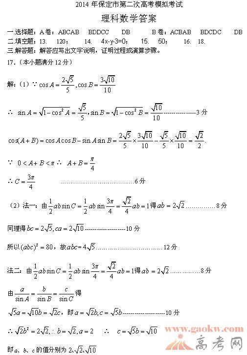 一品高考网 - 高中三年一路有你 2014保定二模数学试题答案【理科】