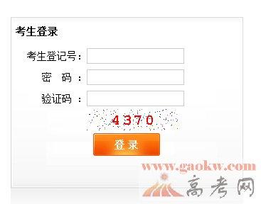 2014年上海中考提前批志愿填报系统