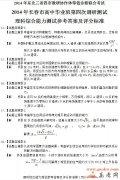 2014长春四模理综试题答案【理科综合】