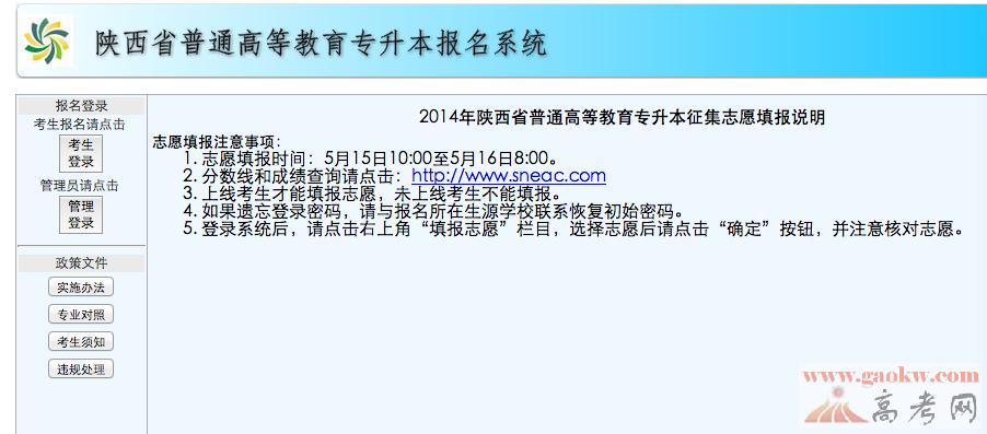 陕西省填志愿_2015陕西高考7月5人开始录取三本7月30日报