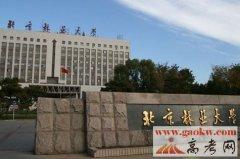 北京林业大学排名,2014北京林业大学全国排名
