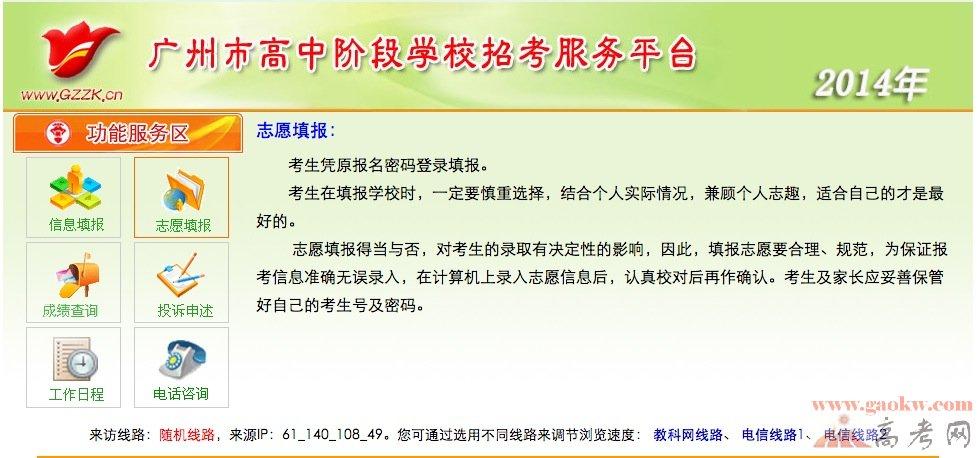 2014广州中考填报志愿系统http://zhongkao.gzzk.cn