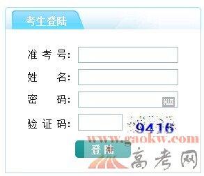 一品中考网 - 初中三年一路有你 2014年扬州中考志愿填报入口