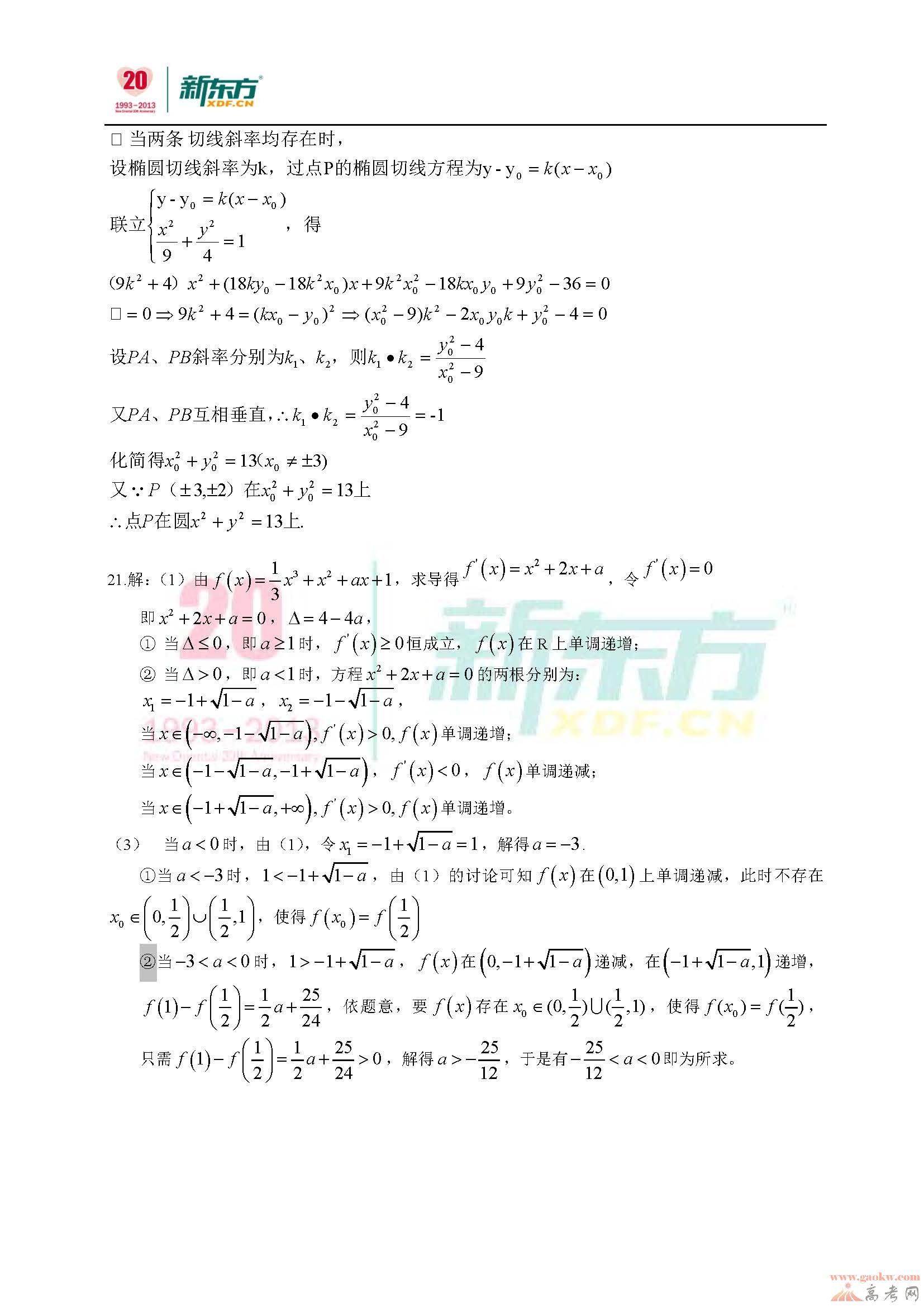 2014广东高考数学试题及答案【文科A卷参考答