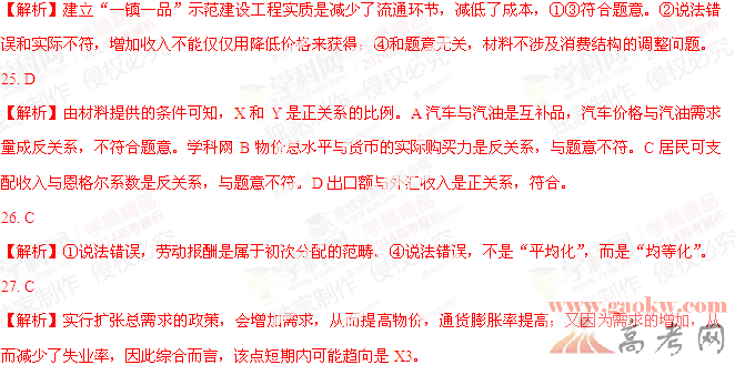 2014广东高考政治试题及答案【文综】