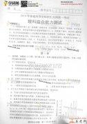 2014【全国卷】新课标Ⅱ理综试题答案【理科综合】