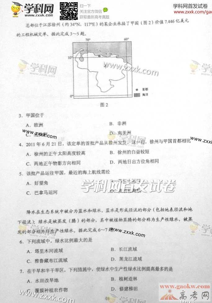 2014【全国卷】新课标Ⅱ文综试题及答案【文科综合】2