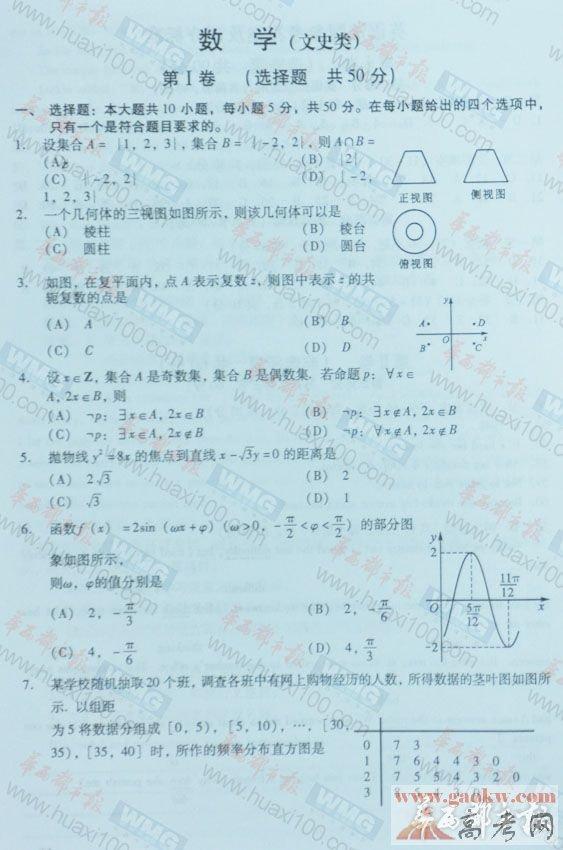 2014四川高考文科数学试题及答案1