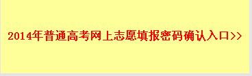 2014年江西高考志愿填报网上密码确认入口