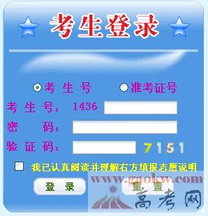 2014年江西高考志愿填报网上密码确认入口2
