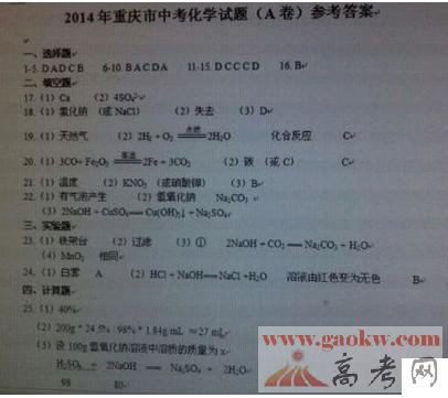 2014年重庆中考化学a卷试题答案(2)