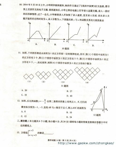 2014年重庆中考数学a卷试题及答案(2)