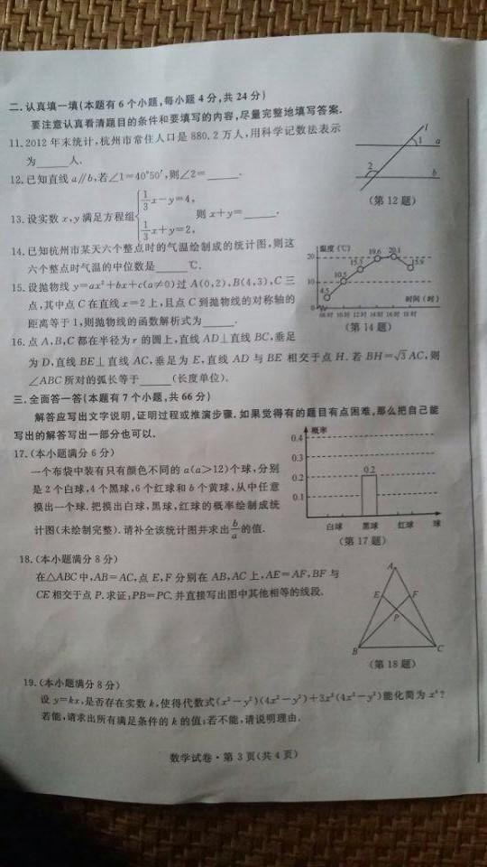 2014年杭州中考数学试题答案(2)
