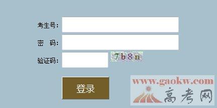 2014年辽宁省普通高考志愿填报系统