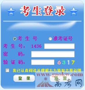2014年江西高考志愿填报入口