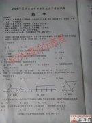 2014长沙中考数学试题及答案