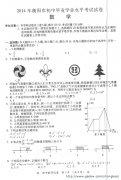 2014衡阳中考数学试题及答案