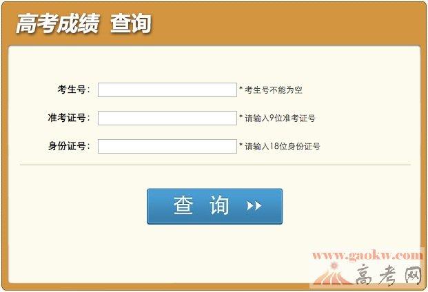 四川省教育考试院招生考试信息查询2014高考成绩查询