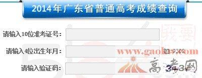 2014年广东高考成绩查询系统6月25日12:00时开通
