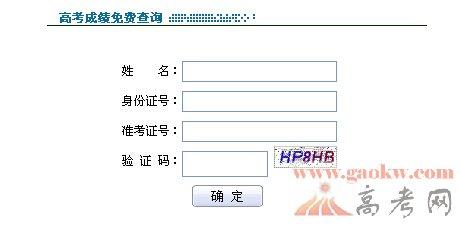 青海招考信息网高考成绩查询