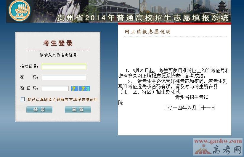 【贵州志愿填报系统入口】