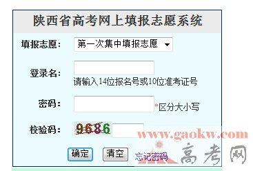 一品高考网 - 高中三年一路有你 2014年陕西高考网上志愿填报系统