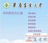 华南农业大学录取查询