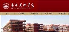 广州美术学院录取查询
