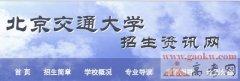 北京交通大学录取查询