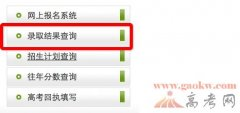 北京林业大学录取查询