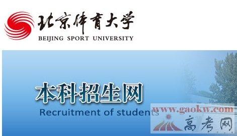 北京体育大学 校徽图片