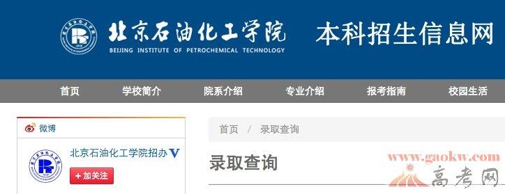 一品高考网 - 高中三年一路有你 北京石油化工学院录取查询