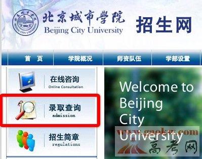 一品高考网 - 高中三年一路有你 北京城市学院录取查询