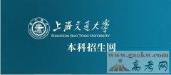 上海交通大学录取查询