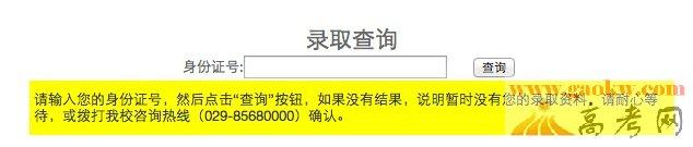 一品高考网 - 高中三年一路有你 2014西安培华学院录取查询