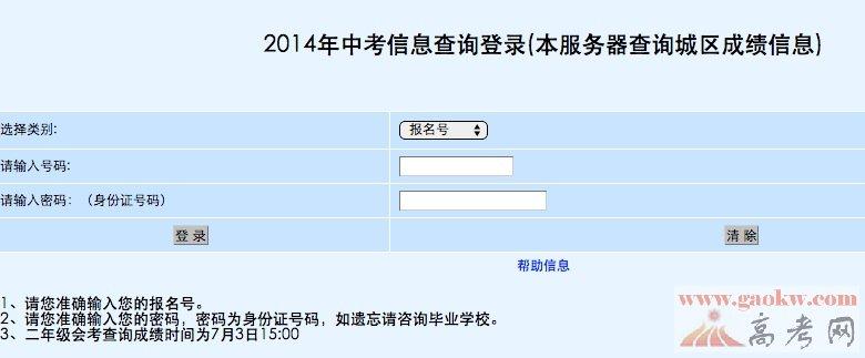 2014宜昌中考成绩查询:宜昌教育招考信息网-湖