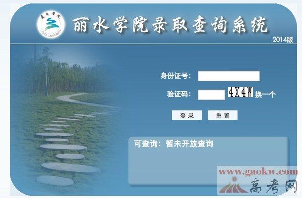 (浙江)丽水学院2011年高考招生录取结果查询