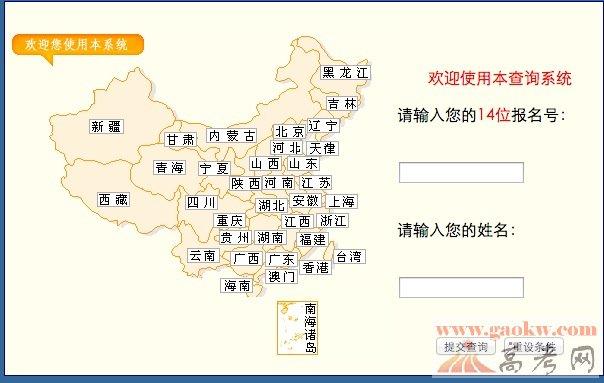 2014华中农业大学录取查询