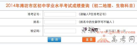 2014年潍坊初二生物地理会考成绩查询