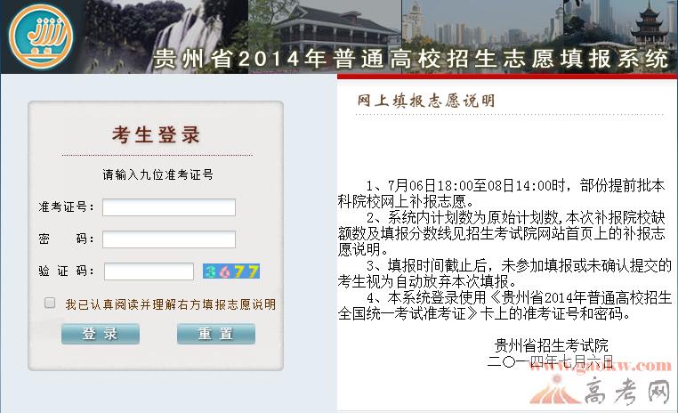 2014贵州高考录取查询