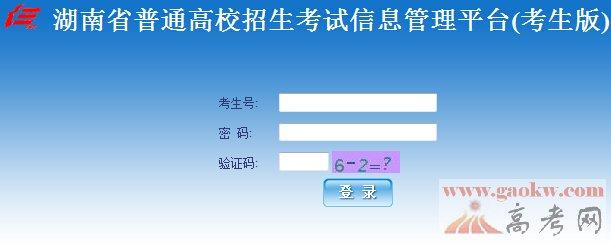 湖南省教育考试院高考录取查询2014-湖南高考