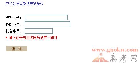 河南省招生办公室高考录取结果查询2014-河南
