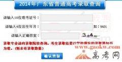 2014年广东高考军校国防生录取结果查询